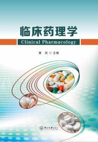 临床药理学
