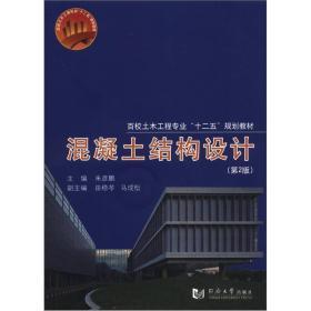 """百校土木工程专业""""十二五""""规划教材:混凝土结构设计(第2版)(带光盘)"""