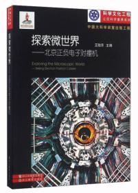 探索微世界:北京正负电子对撞机
