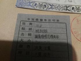 中国 ??集说明表 见图13张照片