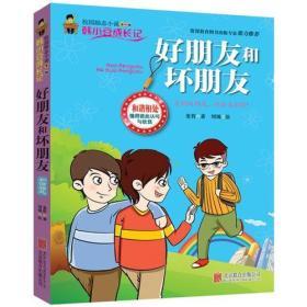 校园励志小说韩小豆成长记 好朋友和坏盆友