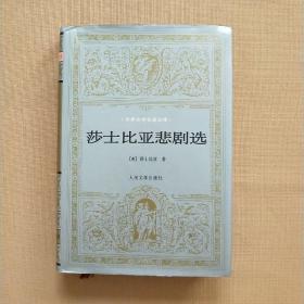 世界文学名著文库:莎士比亚悲剧选(布面精装,2001年一版一印)银灰色皮
