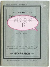 【包邮】稀见中国集邮资料1917年版《Notes on the Chinese Postal Service》