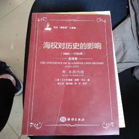 海权对历史的影响(1660-1783年):马汉海权论三部曲