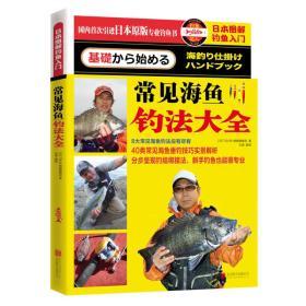 日本图解钓鱼入门 常见海鱼钓法大全  K30