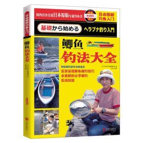 日本图解钓鱼入门