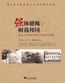 强体健魄 树我邦国 浙江大学百年体育文化传承与发展