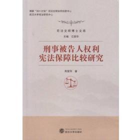 刑事被告人权利宪法保障比较研究