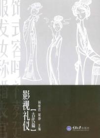 影视礼仪(古代篇)