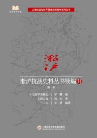 淞沪抗战史料丛书续编(Ⅱ)