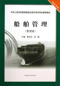 船舶管理(管理级)/中华人民共和国海船船员适任考试同步辅导教材·轮机专业