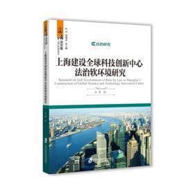 正版】上海建设全球科技创新中心法治软环境研究