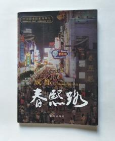 中国商业街系列丛书:成都春熙路