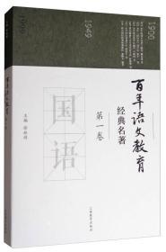 百年语文教育经典名著(第1卷)