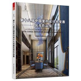 第十八届中国室内设计大奖赛优秀作品集