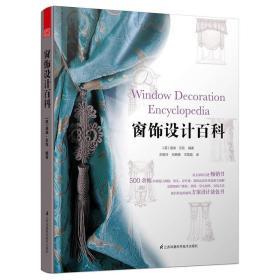 窗饰设计百科