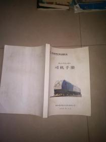 HXDIC型电力机车司机手册