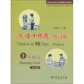 汉语十日通练习册2基础篇【汉英版】