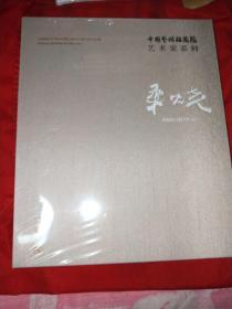 中国艺术研究院艺术家系列桑火尧【全新未开封】