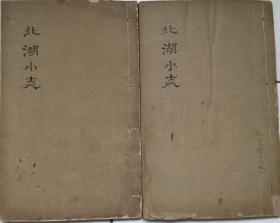 胡绍瑗旧藏《北湖小志》六卷、李翁医记两卷