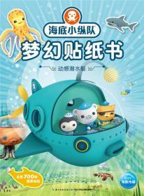 动感潜水艇-海底小纵队梦幻贴纸书