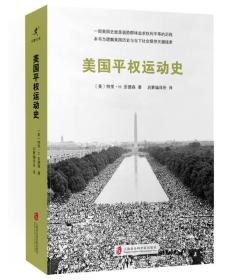 美国平权运动史