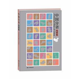 16年中国分省地图集