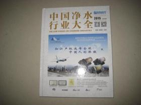 中国净水行业大全2015(总第3期) DA  4584