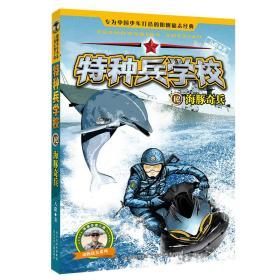 特种兵学校(12海豚奇兵)/动物战友系列