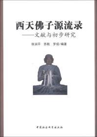 西天佛子源流录:文献与初步研究