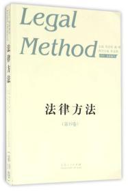 法律方法( 第19卷)