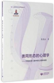 类同形态的心理学 专著 不同科学门类中的心理学探索 葛鲁嘉著 lei tong xing t