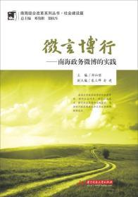 南海综合改革系列丛书·社会建设篇:微言博行·南海政务微博的实践