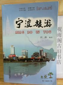 (正版)宁波旅游 (宁波唯一入选家庭书架书目的旅游书)