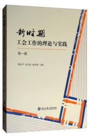 新时期工会工作的理论与实践(第1辑)