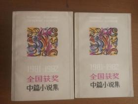 《1981-1982全国获奖中篇小说集》(上下全),私藏未阅品佳