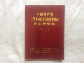 中国共产党宁夏回族自治区银川市郊区组织史资料(1951-1987)