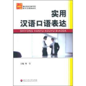 实用汉语口语表达