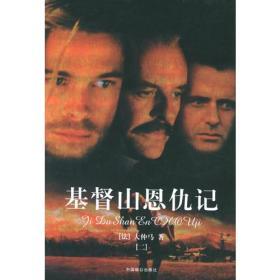 记忆版世界文学名著(全40册) (法)大仲马 ,王俊金,白庆德