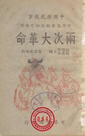 两次大革命-高小用-初中用-1938年版-(复印本)-中国历史故事