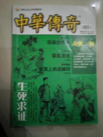 中华传奇 2012年12月
