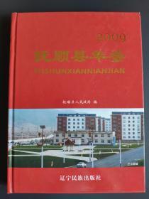 抚顺县年鉴.2009
