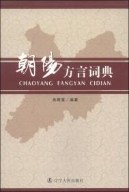朝阳方言词典