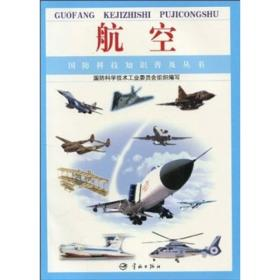 国防科技知识普及丛书  航空