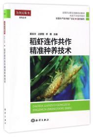 稻虾连作共作精准种养技术/全国农业职业技能培训教材·科技下乡技术用书