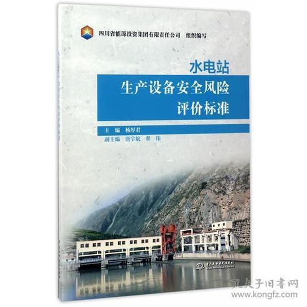 水电站生产设备安全风险评价标准