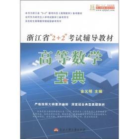 浙江省2+2考试辅导教材:高等数学宝典