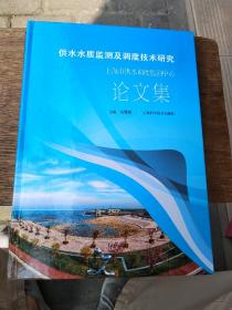 供水水质监测及调度技术研究-上海市供水调查监测中心论文集  朱慧峰主编