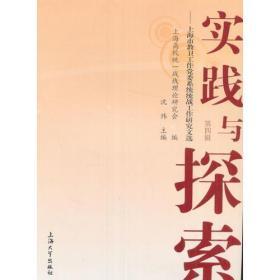 实践与探索——上海市教卫工作党委系统统战工作研究文选(第四辑)