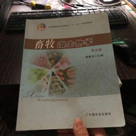 """畜牧微生物学(第5版)/""""十二五""""普通高等教育本科国家级规划教材"""
